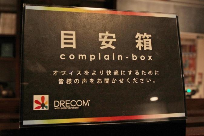 株式会社ドリコム