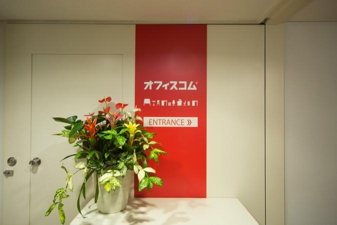 オフィスコム株式会社